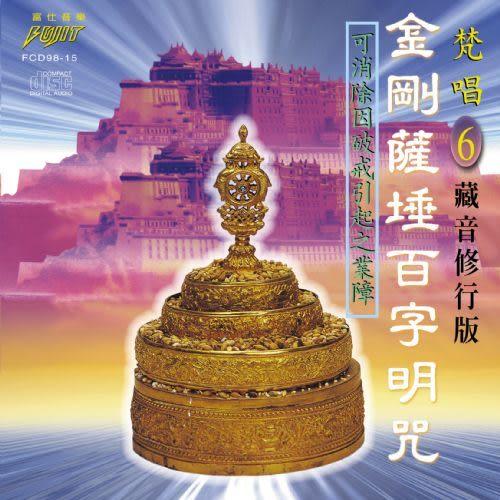 梵唱版 6 金剛薩埵百字明咒 CD (音樂影片購)