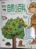【書寶二手書T4/少年童書_WFB】我的自然小百科_法國拉魯斯