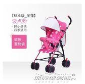 嬰兒推車 嬰兒手推車超輕便攜式折疊可坐躺1-3歲寶寶兒童小孩簡易傘車YYP    傑克型男館