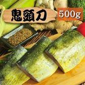 【漁季】鬼頭刀魚排500Gx4包(小組)-電電購