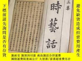 二手書博民逛書店清罕見道光 仁在堂時藝詩賦全集 共5卷16260
