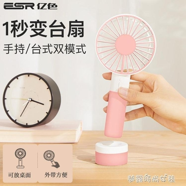 usb小風扇便攜式可充電學生宿舍小型手持迷你靜音網紅辦公室桌面  【快速出貨】
