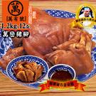【皇覺】屏東萬有-萬巒豬腳精選派對切塊1.2KGx 12組(真空耐熱包共12組)