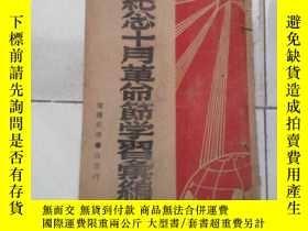 二手書博民逛書店罕見紀念十月革命節學習彙編(32開23頁)Y10274 安慶新華