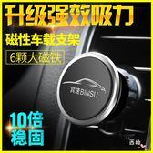 車載手機架 磁性汽車用冷氣出風口強磁力磁鐵吸盤式通用導航座(限時八八折)
