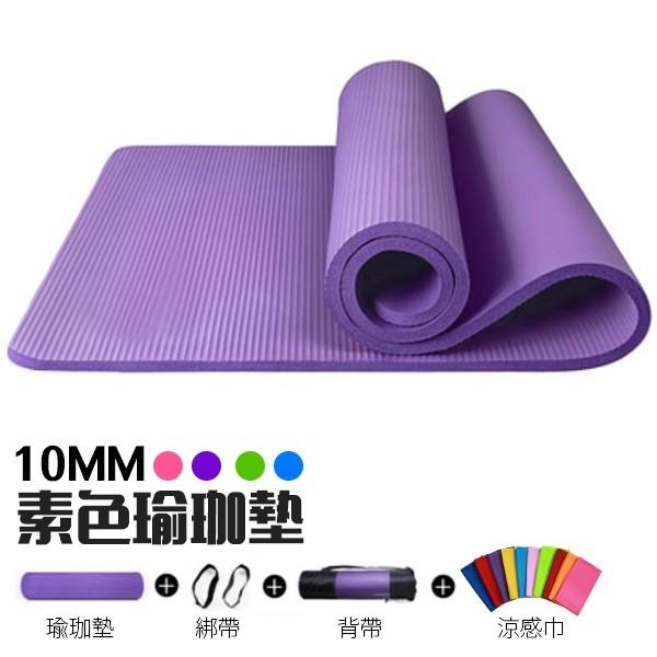 瑜珈墊 環保瑜珈墊 加厚10mm [送綁帶 背帶 運動毛巾] NBR 瑜珈軟墊 遊戲墊 地墊 運動 健身 超厚