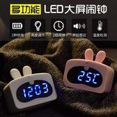 時尚LED創意電子鐘表夜光靜音鬧鐘溫度計兒童學生床頭鐘簡約可愛 卡布奇诺