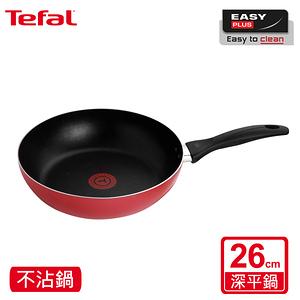 Tefal法國特福新手紅系列26CM不沾深平底鍋