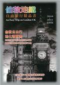 (二手書)倫敦地鐵自由旅行精品書