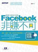 書Facebook 非賺不可:臉書行銷 攻略