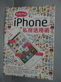【書寶二手書T2/科學_JEJ】女孩們的iPhone私房活用術_高橋浩子