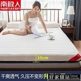 床墊 南極人床墊軟墊榻榻米墊子租房專用褥子學生宿舍單人墊被地鋪睡墊