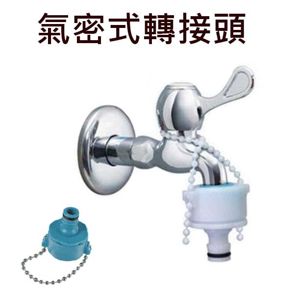 Loxin 水龍頭氣密式轉接頭【SH1195】生活家高壓彈力伸縮水管轉接頭 適用四分長型水龍頭管徑1.7公分