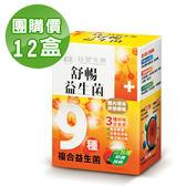 限殺↘團購價《台塑生醫》舒暢益生菌*12盒/組-下單加碼送抗菌洗手乳*1瓶