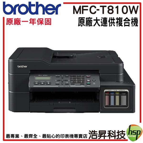 【全新機/加送原廠墨水一黑】Brother MFC-T810W 原廠大連供無線傳真複合機 原廠保固
