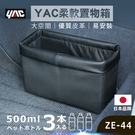 【YAC】柔軟置物箱 (ZE-44)