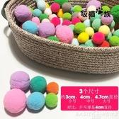 寵物玩具吸貓族35個裝小大逗幼成貓咪玩具球形啃咬寵物用品毛絨微彈力自嗨 春季新品