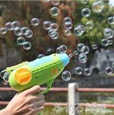 兒童全自動不漏水泡泡機電動八音泡泡槍吹泡泡玩具泡泡水ATF 茱莉亞嚴選