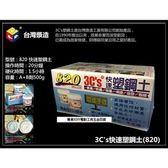行銷20餘年暢銷品牌 台灣漿造 3C s 820 快速 塑鋼土