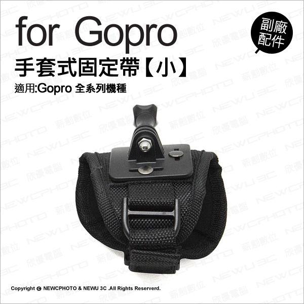 Gopro 專用副廠配件 手套式固定帶 小 S號 固定支架 手掌帶 Gopro配件 攝影機【刷卡】 薪創