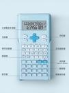計算器 多功能考試專用大學無聲考研函數計算機器小號便攜小型大學生【快速出貨八折鉅惠】