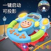 汽車方向盤玩具兒童音樂仿真模擬器益智開車副駕駛【淘嘟嘟】