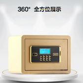 雙寶塔家用小型辦公保險櫃Eb6064『小美日記』