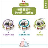 GranataPet葛雷特〔朕的情人貓餐盒,3種口味,85g〕(一箱24入) 產地:德國