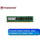 新風尚潮流 創見 伺服器記憶體 【TS1GKR72W6H】 8GB DDR3-1600 ECC REG 低電壓1.35V