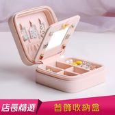 雙12購物節   首飾盒便攜公主歐式韓國旅行小號簡約耳環耳釘盒戒指手飾品收納盒   mandyc衣間
