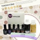 《TOKYO STAR》完整甲油膠學習套組 | 附9W拱形LED燈彩色膠 色膠 果凍 美甲光撩 《NailsMall》