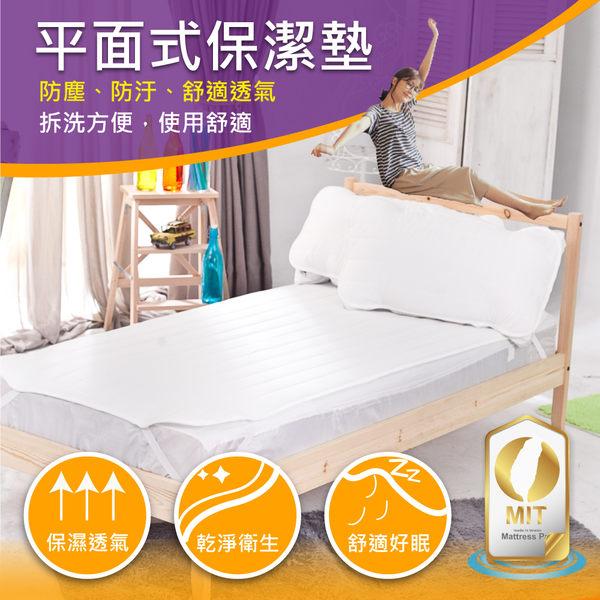 Minis 保潔墊平面式 雙人5*6.2尺 防塵 防污 舒適 透氣 台灣製