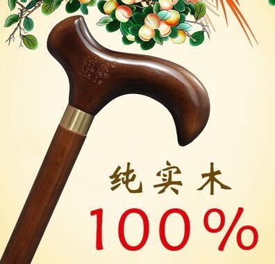 老年人實木拐杖吉祥龍頭木質手杖木頭拐棍祝壽刻字包郵老人用禮品