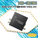 高雄/台南/屏東監視器 HD-303H 8MP AHD/CVI/TVI轉HDMI/VGA/AV轉換器