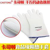 300度隔熱耐高溫手套 加長防燙阻燃