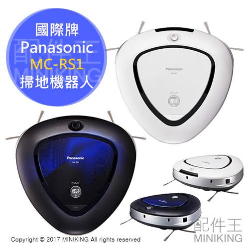 【吸塵器】Panasonic MC-RS1