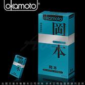 情趣用品-熱銷商品 衛生套【ViVi情趣】 避孕套 Okamoto岡本 Skinless Skin 潮感潤滑型保險套(10入裝)