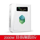 變壓器 征西變壓器220v轉110v100日本變壓器110轉220變壓電壓轉換器2000wYTL 皇者榮耀3C