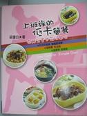 【書寶二手書T2/養生_YIV】上班族的低卡簡餐 = Low calorie, Simple diet_梁瓊白