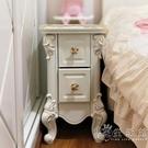 歐式迷你床頭櫃簡約窄儲物櫃小床邊櫃收納櫃二抽小櫃子田園電話桌WD 小時光生活館