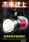 手提燈強光可充電超亮氙氣防水燈15000多功能特種兵W打獵探照 生活優品