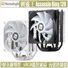 [地瓜球@] 利民 Thermalright Assassin King 120 CPU 散熱器 刺靈王 塔扇 ARGB