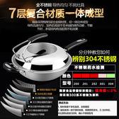 百強304不銹鋼炒鍋無油煙炒菜鍋無涂層不黏鍋電磁爐燃氣家用鍋具igo   良品鋪子