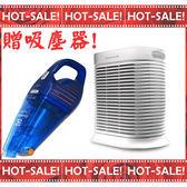 《搭贈乾濕二用吸塵器》Honeywell HPA-300APTW / HPA300APTW 空氣清淨機 (13-26坪)