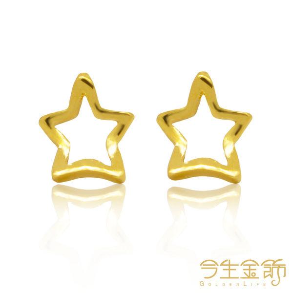 今生金飾   星印耳環  純黃金耳環