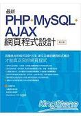 最新PHP MySQL Ajax網頁程式設計 第二版