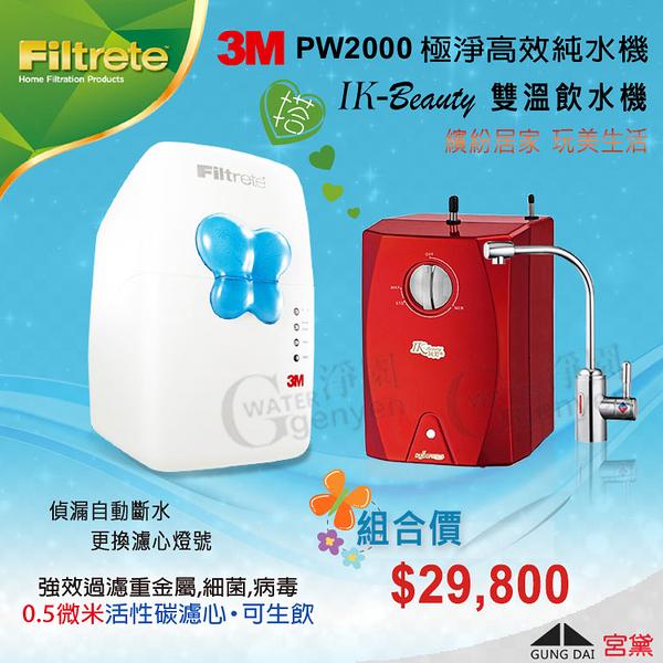 3M PW2000 RO機 + 宮黛 IK-Beauty 櫥下型雙溫飲水機(紅) / 玩美機  (全省免費專業安裝)