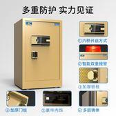 保險櫃虎牌保險櫃家用高辦公大型指紋密碼防盜全鋼保管箱入墻小型保險箱衣櫃JD 雲雨尚品
