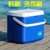 釣魚冰箱-夏之雪小釣箱迷你釣魚冰箱海釣箱保溫箱 新年禮物