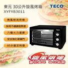 【艾來家電】 【分期0利率+免運】TECO東元 30公升旋風烤箱 XYFYB3011